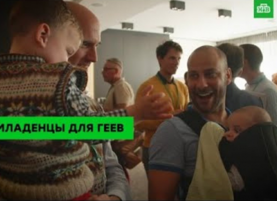 Gazprom TV Attacks the LGBT Community