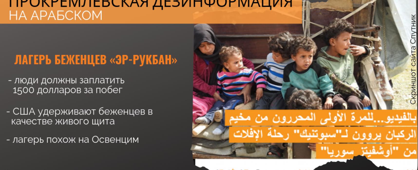 """Manipulace na Sputniku a RT v arabštině: Rukban jako """"nacistický tábor"""" v Sýrii"""