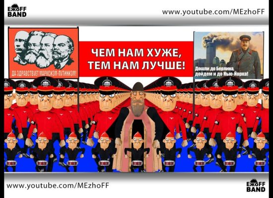 Игорь Яковенко: Триумфальное шествие путинизма