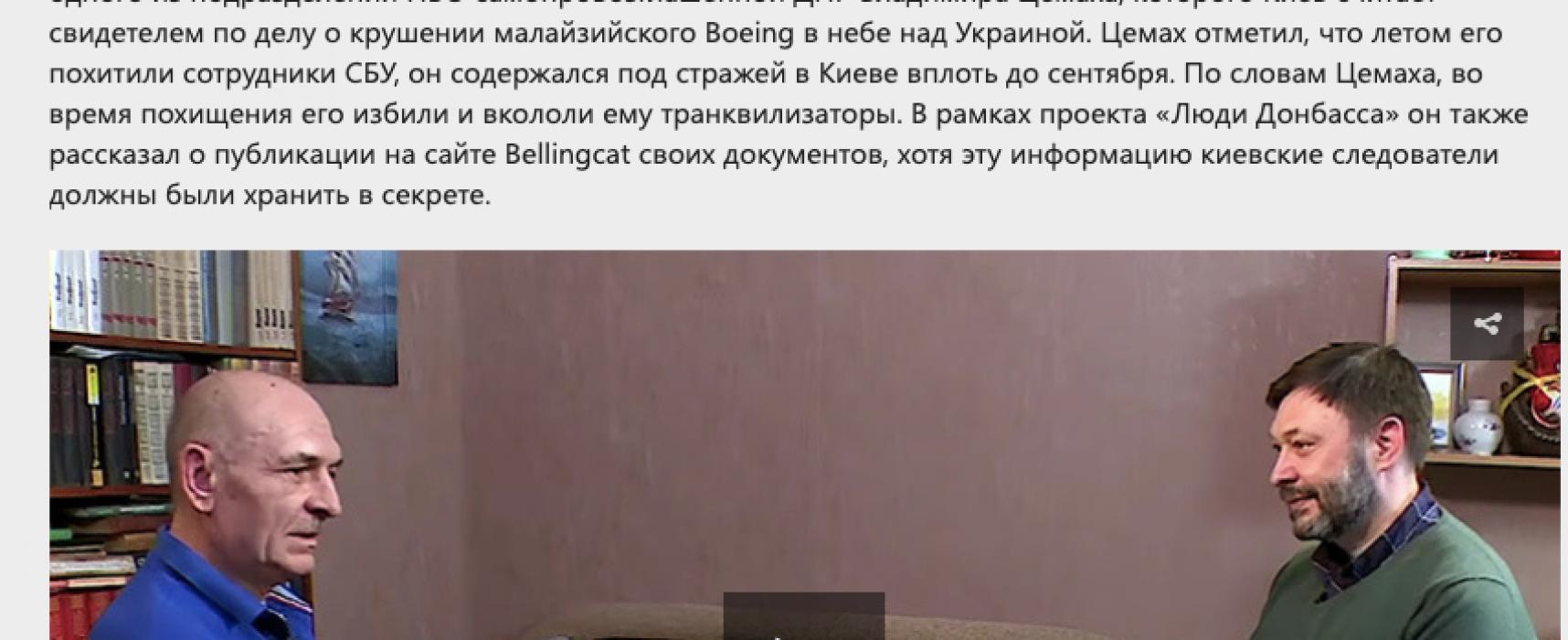 Volodimir Tsemaj concede una entrevista para RIA Novosti y no comenta ni una palabra sobre el MH17