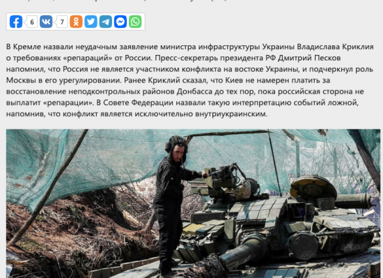 Falso: Rusia no es un agresor en el Donbás, sino que juega su parte para estabilizar la situación en Ucrania