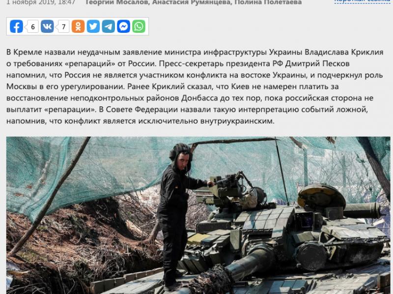 Fake: «La Russie ne fait pas partie du conflit dans le Donbass mais elle reste essentielle à sa résolution»
