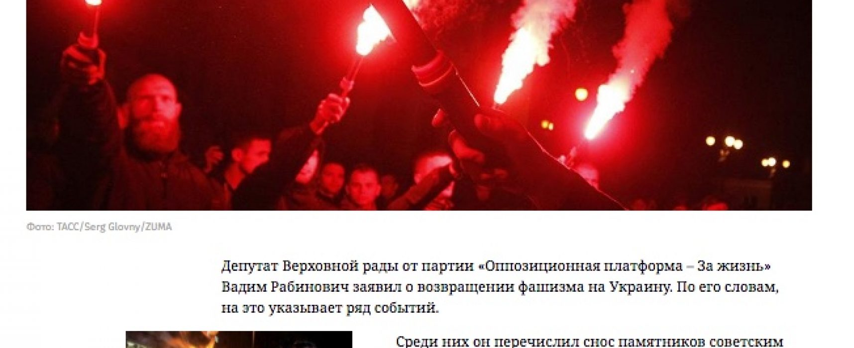 """Фейк: В Украину """"возвращается фашизм"""""""