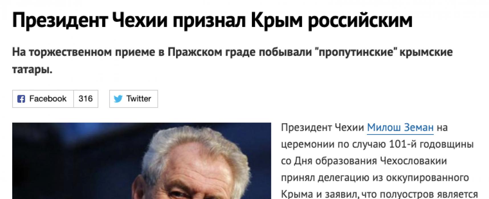 Fake: il presidente della Repubblica Ceca riconosce la Crimea come parte della Russia
