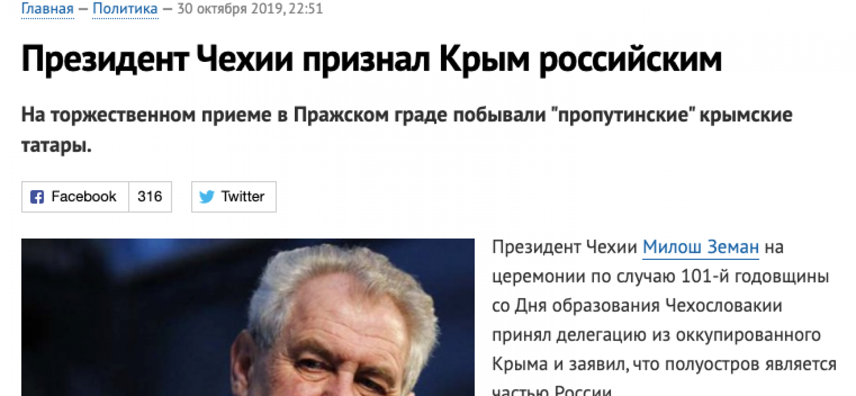 Фейк: Президент Чехии признал Крым частью России