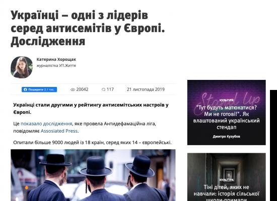 Фейк: Українці лідирують серед антисемітів у Європі