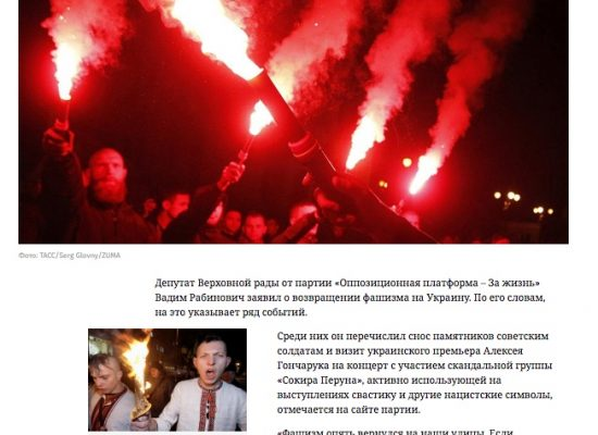Fake: Fascism Returns to Ukraine