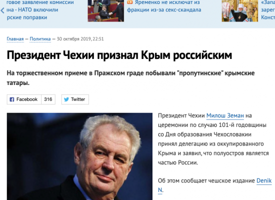 Fake: Czech President Recognizes Crimea as Part of Russia
