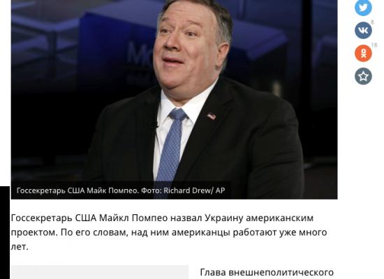 Фейк: Держсекретар США Майк Помпео назвав Україну американським проектом