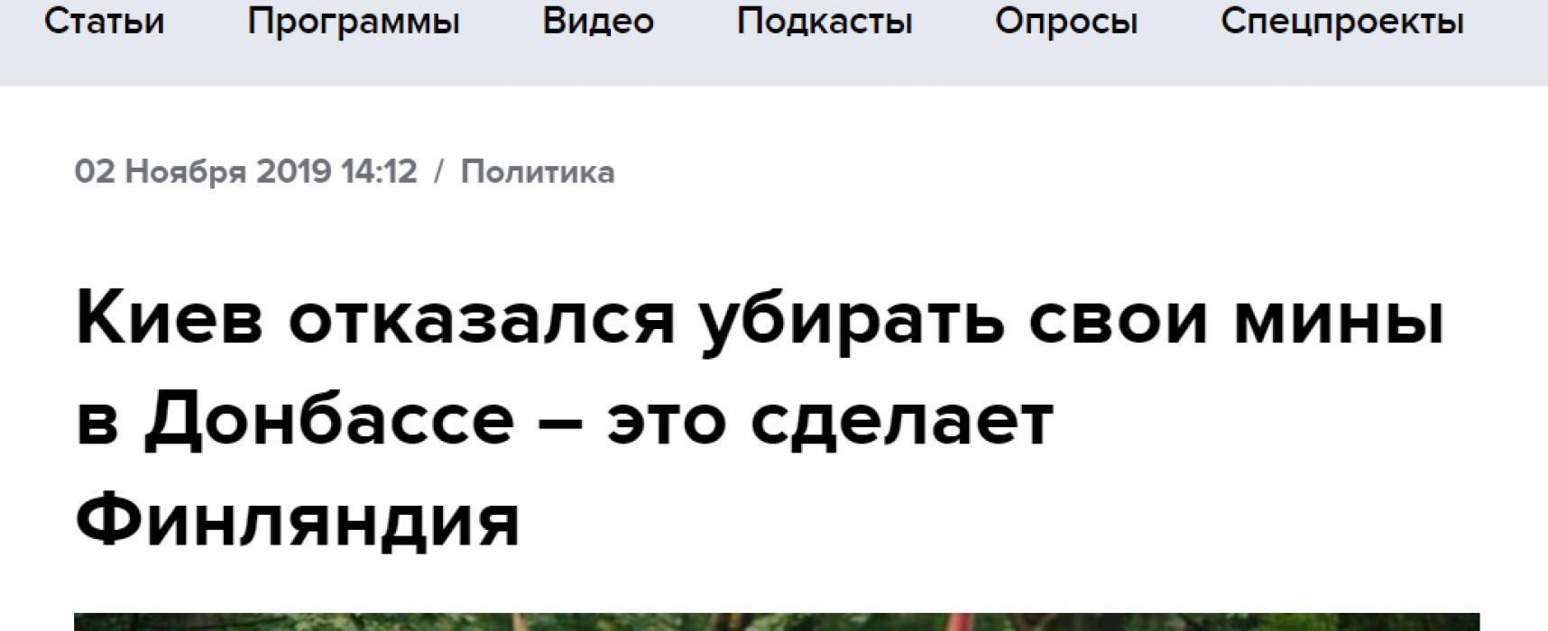 Фейк: Київ відмовився забирати свої міни на Донбасі, це зробить Фінляндія
