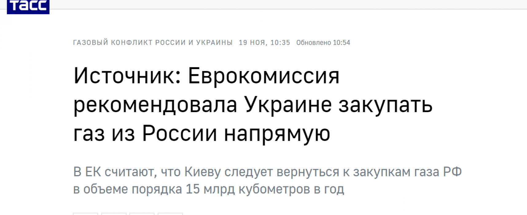Фейк: Єврокомісія рекомендувала Україні закуповувати газ безпосередньо в Росії