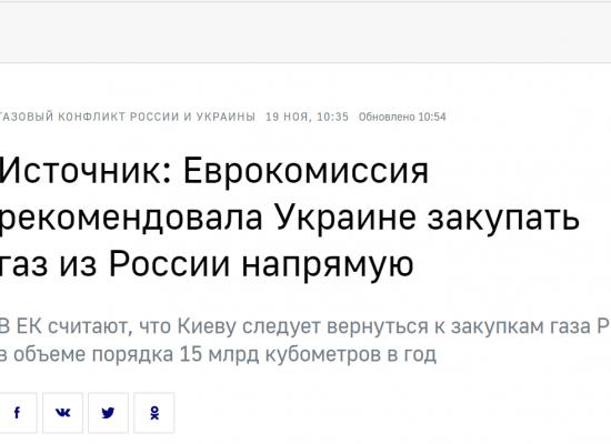 Фейк: Еврокомиссия рекомендовала Украине закупать газ из России напрямую