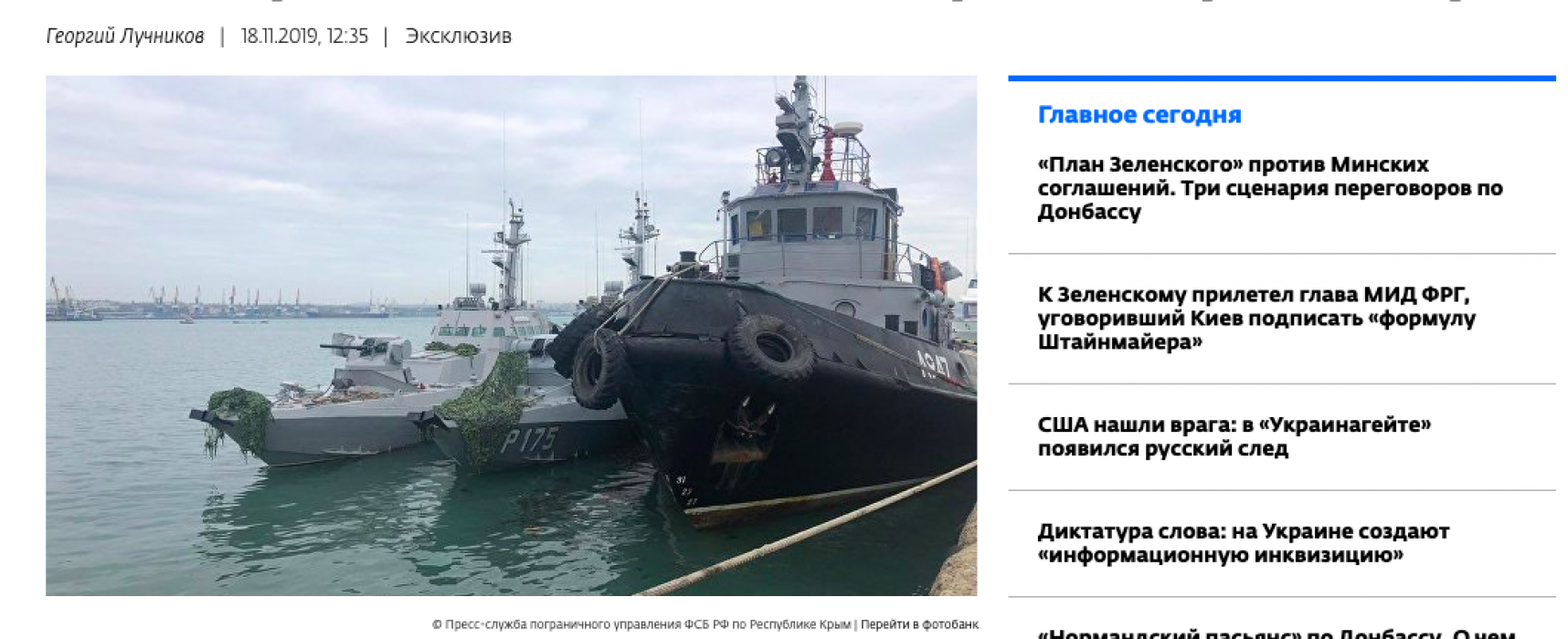 "Fake: Russia Returns Captured Ukrainian Ships out of ""Good Will"""
