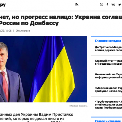 Fake: Ukraine Agrees with Russia's Position on the Donbas