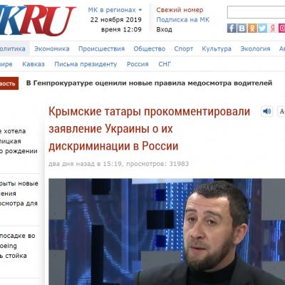 Фейк: Кримські татари назвали претензії щодо дискримінації з боку Росії «надуманими»
