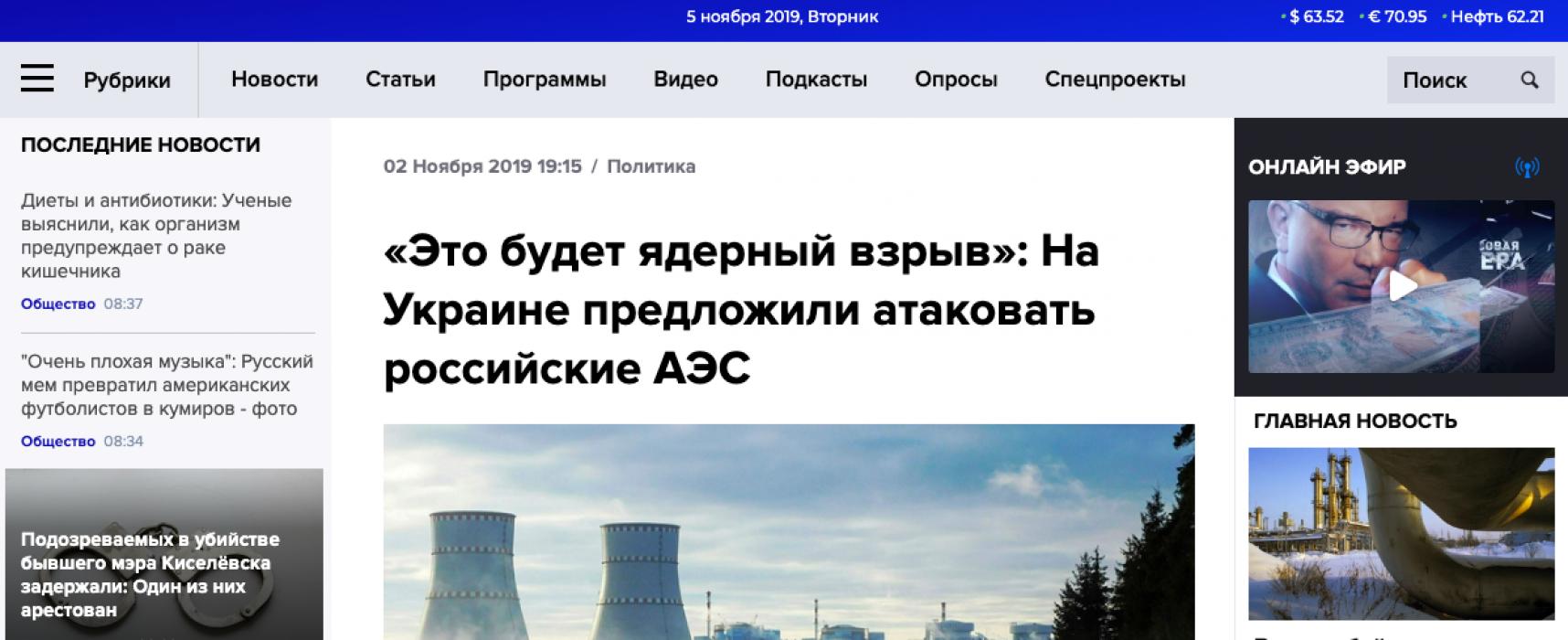 Fake: Ukraine bereitet Raketenangriff auf russische Atomkraftwerke vor