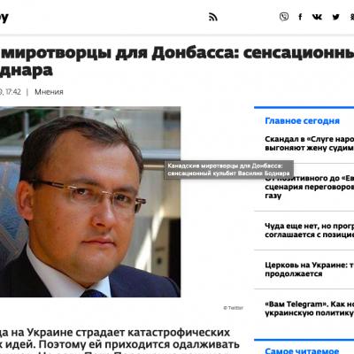 Fake: Ukraine Abandons Minsk Agreements, Preparing Donbas Occupation