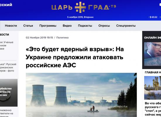 Фейк: Украина готовит атаку на атомные объекты России
