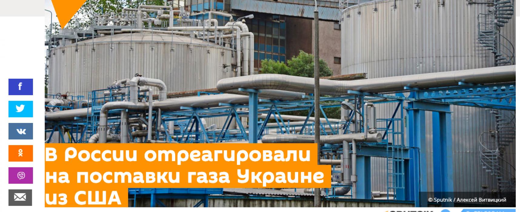 Фейк: Американский газ для Украины – «пиар-акция» против России