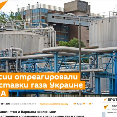 Фейк: Американський газ для України – «піар-акція» проти Росії