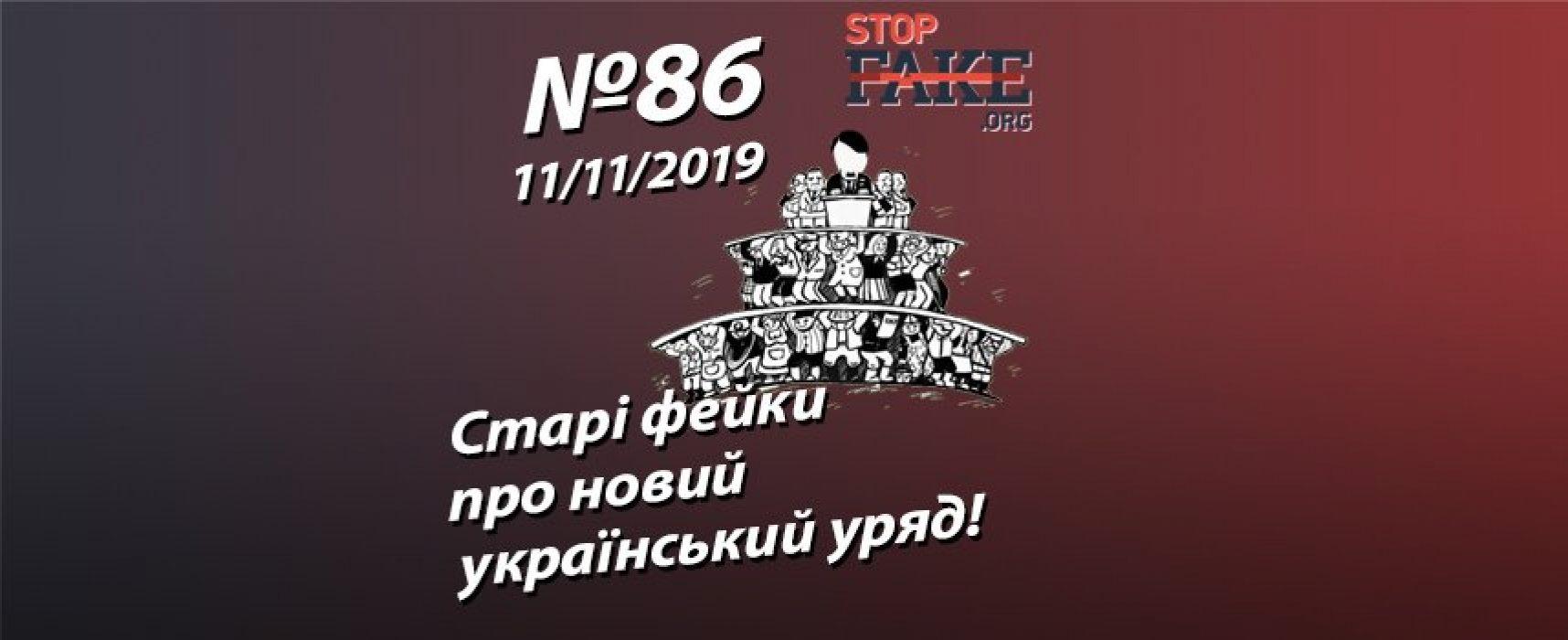 Старі фейки про новий український уряд! – StopFake.org