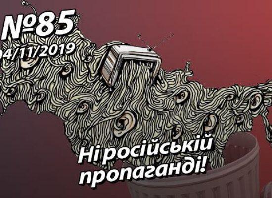 Ні російській пропаганді! – StopFake.org