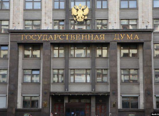 Госдума приняла закон о физических лицах-«иноагентах»