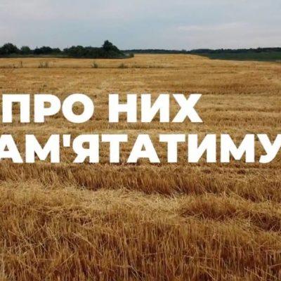"""Новият документален филм """"Ще помня за тях…"""" разкрива неизвестни факти за Гладомора в Украйна"""