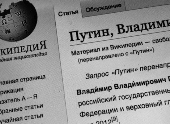Putin announces plan to 'replace' Wikipedia