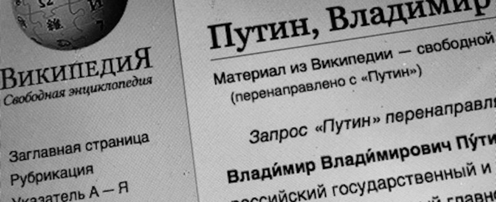 "Putin anuncia planes para ""sustituir"" Wikipedia"