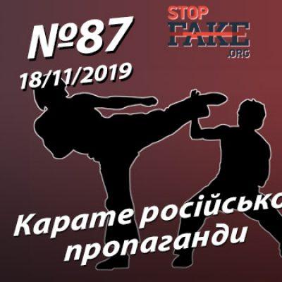 Карате російської пропаганди – StopFake.org