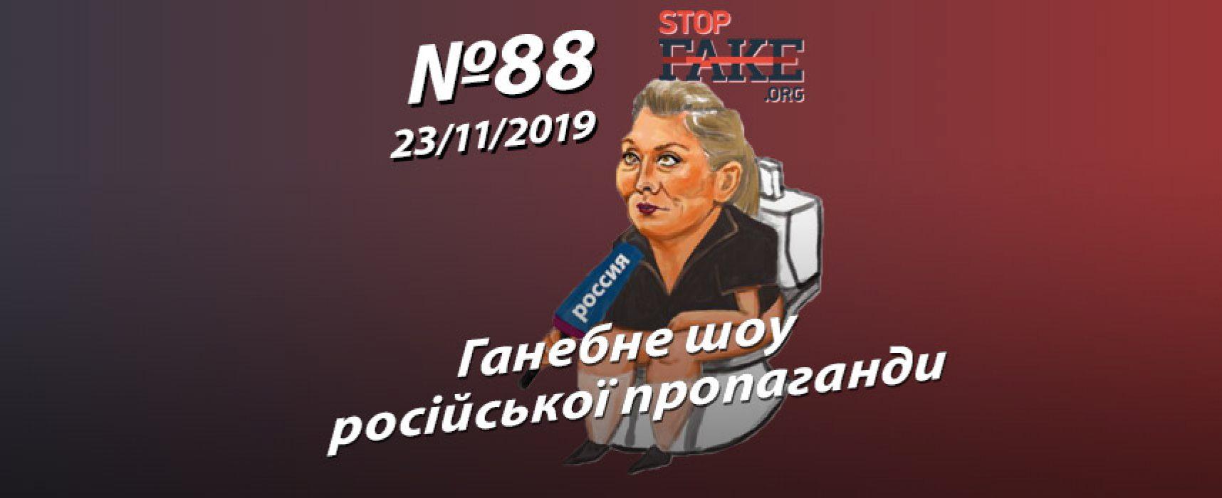 Ганебне шоу російської пропаганди – StopFake.org