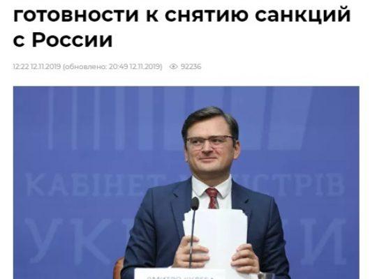 Манипуляция: Украинские власти заявили о готовности Киева снять санкции с России