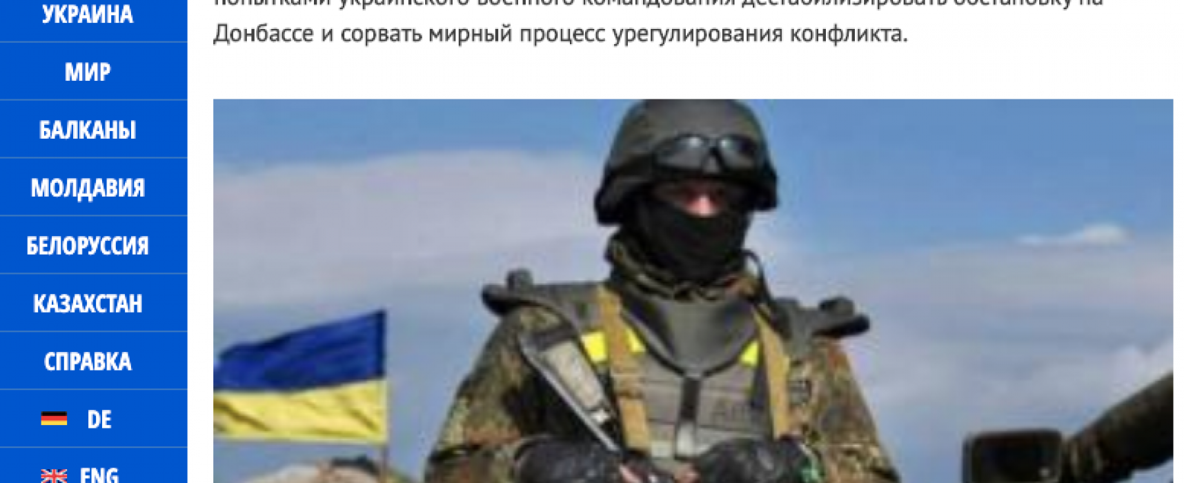 Fake: Kyiv Planning Impending Provocation on Normandy Format Paris Meeting