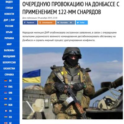 """Фейк: Киев планирует осуществить очередную провокацию на Донбассе накануне встречи в """"нормандском формате"""""""