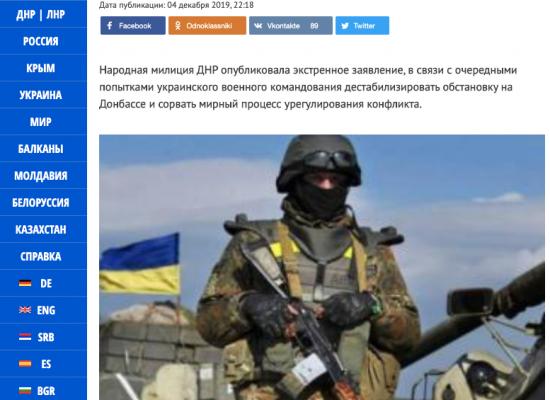 Фейк: Київ планує здійснити чергову провокацію на Донбасі напередодні зустрічі в «нормандському форматі»
