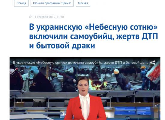 """Фейк: Список """"Небесной сотни"""" сфальфицирован, протестующих убивали свои"""