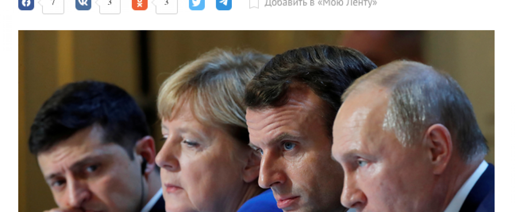 The Ukraine-Russia Paris Meeting Through the Russian Propaganda Lens