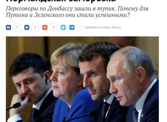 The Ukraine-Russia Paris Meeting Through the Russian Propaganda Lens
