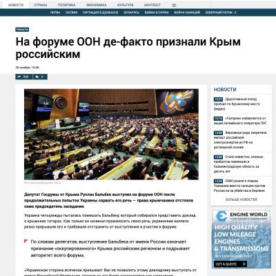 Falso: la ONU reconoció a Crimea como parte del territorio ruso