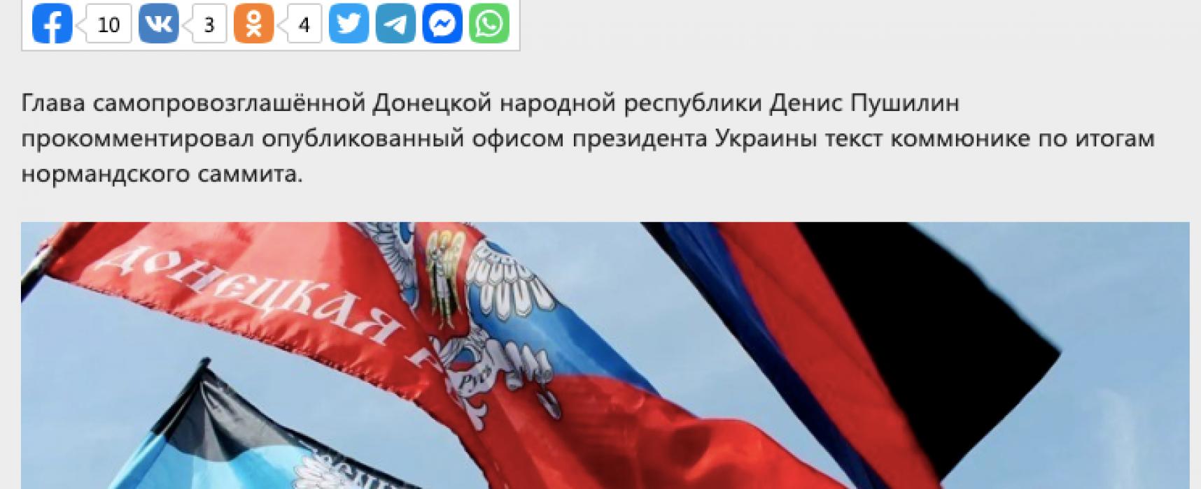 """Фейк: В """"ДНР"""" заявили о фальсификации коммюнике """"нормандской четверки"""", а потом исправлении документа"""
