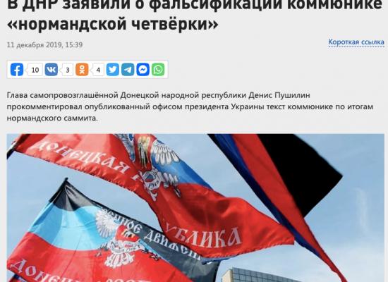 Фейк: У «ДНР» заявили про фальсифікацію комюніке «нормандської четвірки» з подальшим виправленням документа