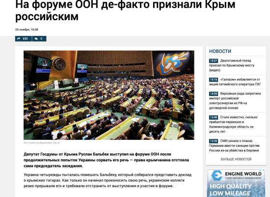 Фейк: В ООН визнали, що Крим російський