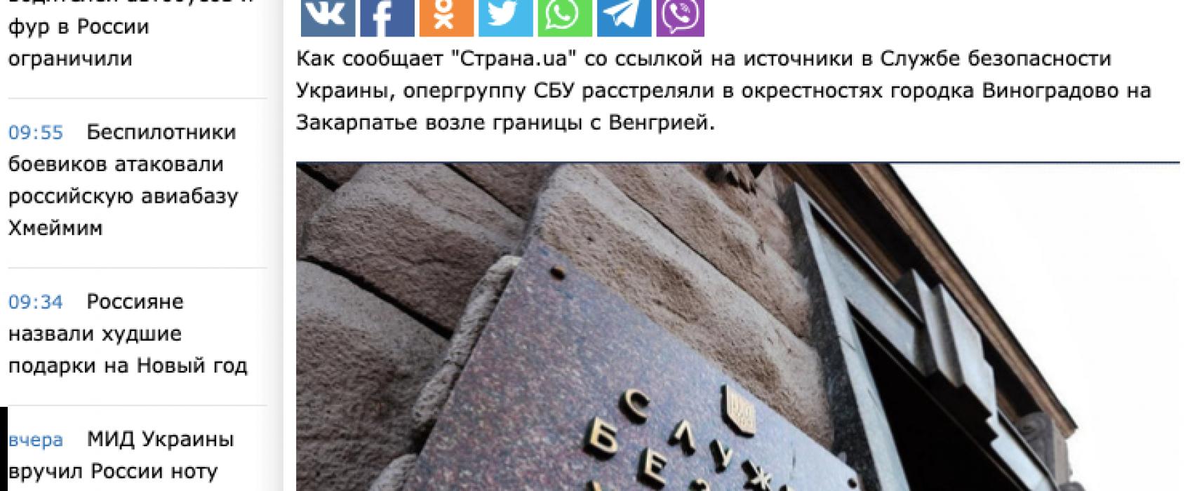 Fake: Na maďarské hranici zastřelili čtyři důstojníky ukrajinské tajné služby