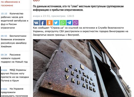 Fake: Vier ukrainische Sicherheitsbeamte an der ungarischen Grenze getötet