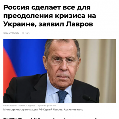 Fake: « La rencontre en format Normandie vise à aider l'Ukraine à résoudre sa longue crise interne »