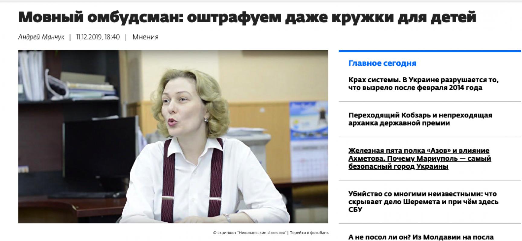 Fake: in Ucraina verranno puniti i bambini che parlano russo