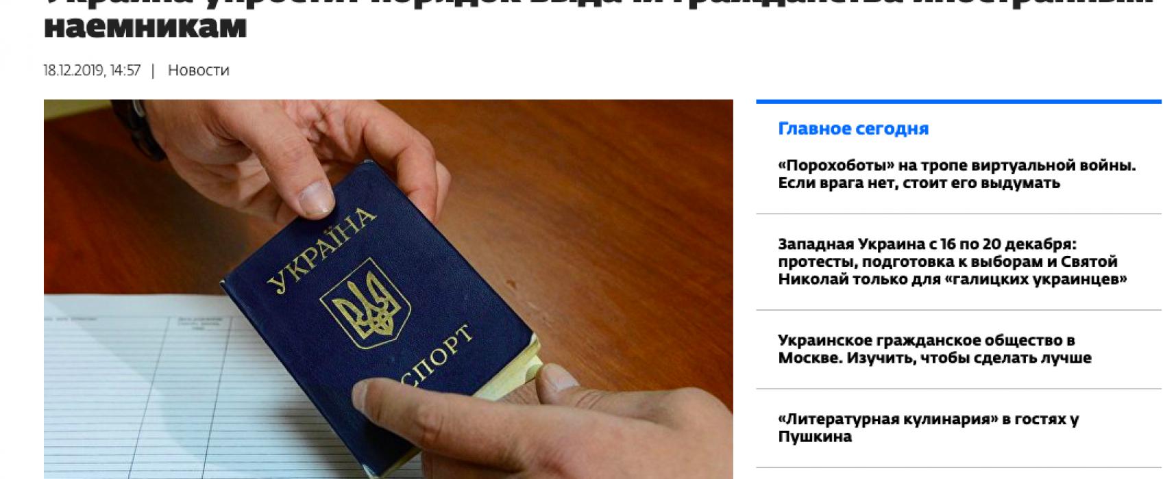 Фейк: Украина дает гражданство «убийцам» и «карателям»