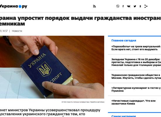 Фейк: Україна надає громадянство «вбивцям» і «карателям»