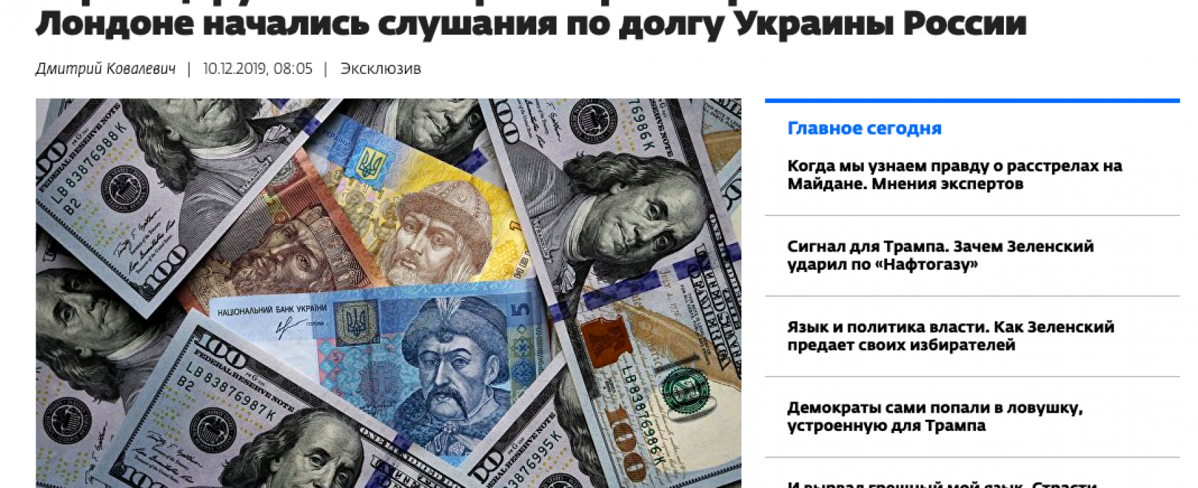 Fake: Britain Rules Ukraine is Guilty in Yanukovych Debt